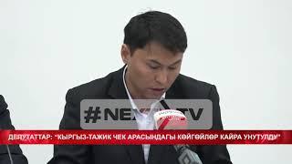 Кыргыз Тажик чек арасындагы көйгөйлөр кайра унутулду