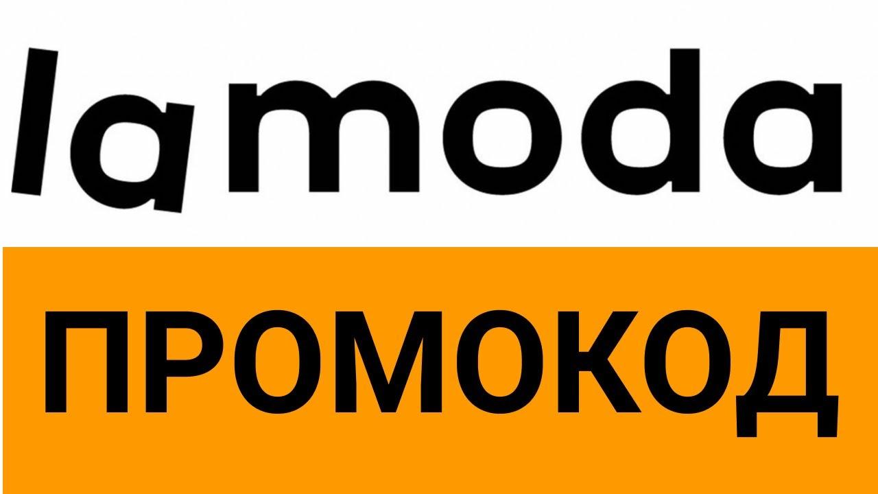 Как использовать промокод на скидку в Lamoda UA (Ламода Украина ... 1f01ab984277e