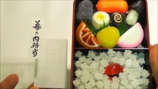 Japanese Makunouchi Bento Candy ~ 幕の内弁当キャンディ