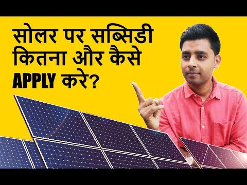Subsidy On Solar Panel In India 2020 Youtube