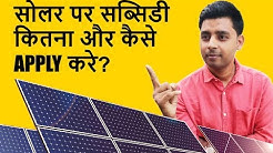 Subsidy on Solar panel in India 2019