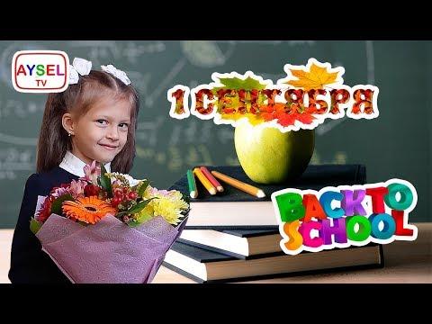 1 сентября BACK TO SCHOOL ШКОЛА Первый раз В ПЕРВЫЙ КЛАСС ПРАЗДНИК Первоклассник ОДНОКЛАССНИКИ **