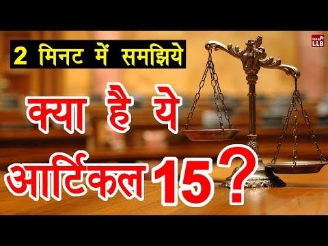 Article 15 Of Indian Constitution In Hindi - संविधान का आर्टिकल 15 क्या है समझिये 2 मिनट में