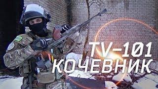 TV-101 КОЧЕВНИК от WARTECH | Злой Обзор