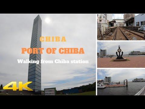 ⁴ᴷ Chiba: From Chiba Station to Chiba Port