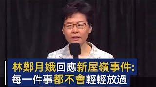 林郑月娥回应新屋岭事件:每一件事都不会轻轻放过 | CCTV