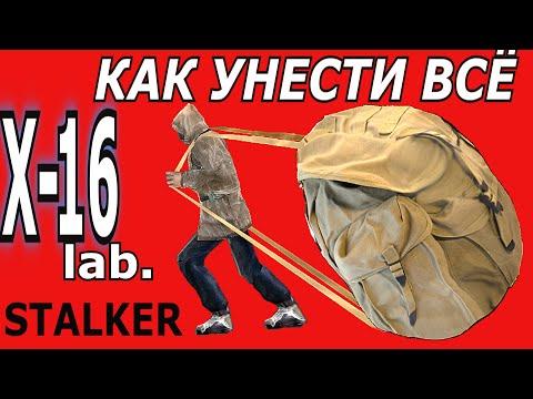 Лаборатория X-16 Как унести всё STALKER Shadow Of Chernobyl \ Сталкер Тень Чернобыля прохождение