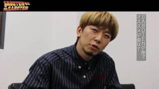 SABOTEN vs SABOTEN スペシャルマッチ 〜冬の頂上決戦tour 2016〜 開催...