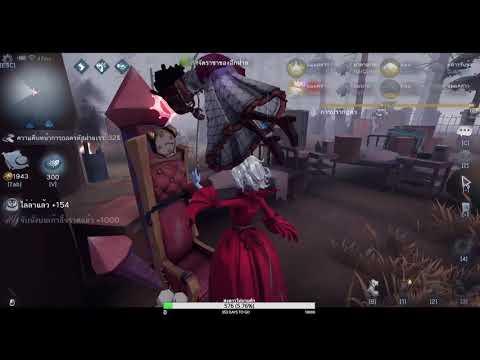 Identity V : หัดแมรี่ (มาดามเรด) หมวดทารอท ตบราชาอย่างเร็ว จบเกมอย่างไ...