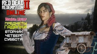 Red Dead Redemption 2 Online предметы гадалки