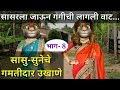 😂 सासू - सुनेचे Funny Ukhane 😂   Saas Bahu Comedy   Marathi Funny Video  Marathi Comedy  Saasu Sun