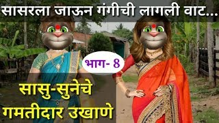 😂 सासू - सुनेचे Funny Ukhane 😂 | Saas Bahu Comedy | Marathi Funny Video |Marathi Comedy |Saasu Sun