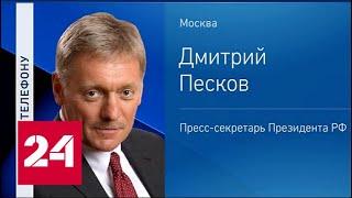 Кремль прокомментировал конфликт между РПЦ и Константинополем