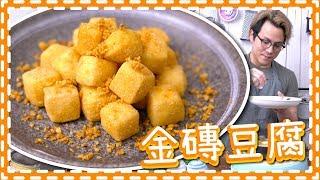 【簡單小食】金磚豆腐   $10成本賺到笑 [Eng Sub]
