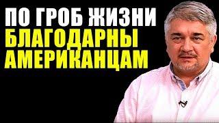 БЛАГОДАРНЫ. Ростислав Ищенко