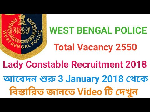 West Bengal Police Lady Constable Recruitment 2018 Career Plus