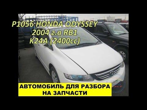 Замена фильтра салона Honda Odyssey III 2004 06 07 2008