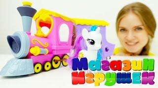 Май литл #ПОНИ (my little pony) и Магазин игрушек. Селестия (маленький пони) покупает поезд Дружбы