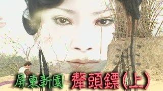 台灣奇案 EP250 屏東新園-犛頭鏢(上)