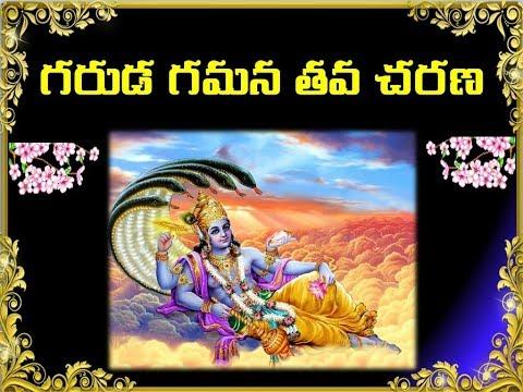 Garuda Gamana Tava Charana (Lyrics & Meaning In Telugu) [గరుడ గమన తవ చరణ కమల]
