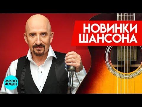 Новинки Шансона - Жека Евгений Григорьев