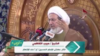 اذكر عطش الإمام الحسين (ع) عند الإفطار - الشيخ حبيب الكاظمي