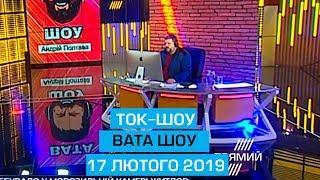 """Програма """"Вата шоу"""" від 17 лютого 2019 року"""