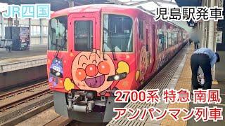 JR四国 2700系 特急南風 アンパンマン列車 児島駅発車
