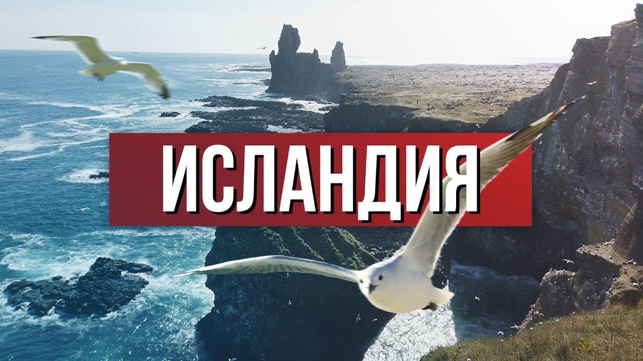 Исландия 2019 часть 1   Olyashaa Iceland vlog part 1