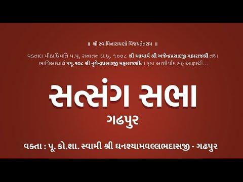 સત્સંગ સભા    Satsang Sabha    Swaminaryan Vadtal Gadi    2021