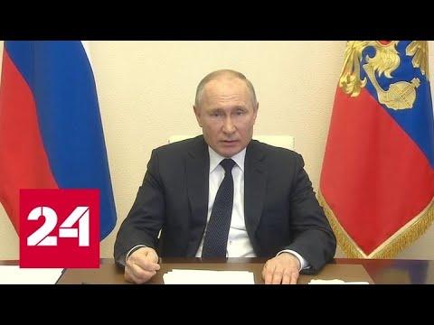 Путин: особые меры поддержки нужны семьям с детьми, где родители временно безработные - Россия 24