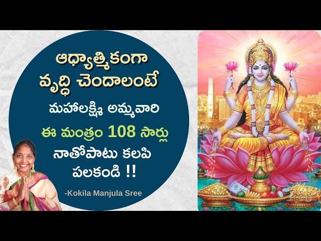 To Improve Spiritual Energy Chant This Mantra 108 Times | Kokila Manjula Sree #SreeSevaFoundation