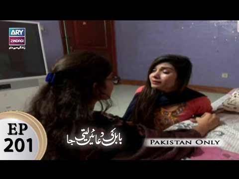 Babul Ki Duayen Leti Ja - Ep 201 - ARY Zindagi Drama