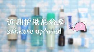 【近期护肤用品分享skincare updated】