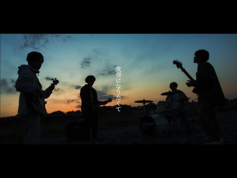 kobore - 夜空になりたくて (Official Video)