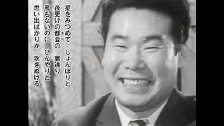 作詞・作曲:杉けんいち 編曲:小谷充 歌:渥美清.