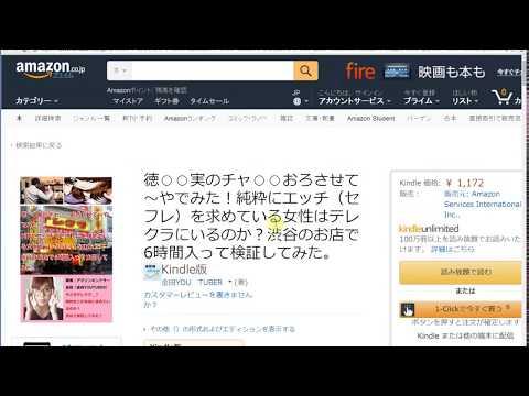 徳井義実のチャックおろさせてや!でみた!純粋にエッチ(セフレ)を求めている女性はテレクラにいるのか?渋谷のお店で6時間入って検証してみた。