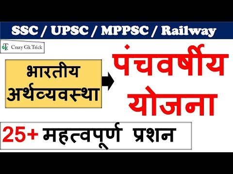 Economics : पंचवर्षीय  योजना | Indian Economy Lecture for SSC , UPSC , IAS , UPPCS ,Railway