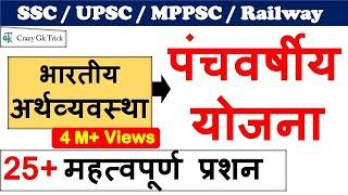 Economics : पंचवर्षीय  योजना | Indian Economy Lecture for SSC , UPSC , IAS , UPPCS ,Railway