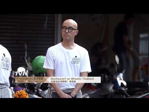 Restaurant On Wheels: Thailand | 在當地吃得開嗎? 泰國篇