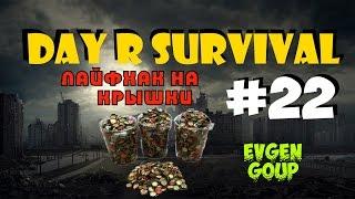 Day R Survival 22 ЛАЙФХАК НА КРЫШКИ ОТ EVGEN GOUP