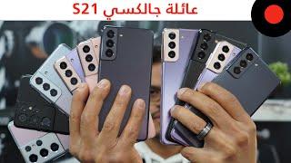 نظرة اولى على عائلة الـ Galaxy S21 وتفاصيل الـ S21 Ultra .. اقوى هاتف من سامسونج!