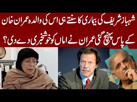 Shahbaz Sharif Mother Meet To Imran Khan/ Breaking News