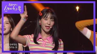 오마이걸 - Dolphin+Dun Dun Dance [유희열의 스케치북/You Heeyeol's Sketchbook] | KBS 210820 방송
