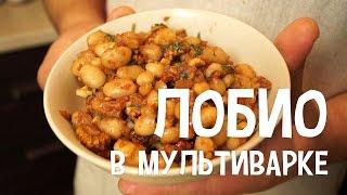 видео Фасоль с мясом в мультиварке