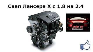 Mitsubishi Lancer X свап с 1.8 на 2.4