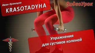 Упражнения для суставов коленей(Здоровые суставы. Больше упражнений по этой ссылке http://lpkrasotadyha.ru/podpiska-nova/?utm_campaign=yutub&utm_term=ssilka_pod_video ..., 2014-10-18T04:51:08.000Z)