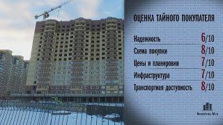 ЖК «Новое Бутово» проверен Тайным покупателем новостроек