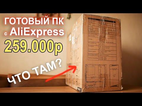 Готовый ПК с AliExpress 259.000р !!!!
