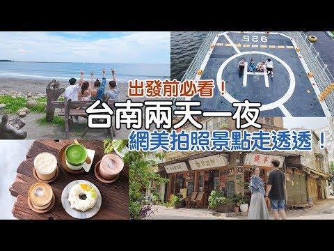 台南兩天一夜帶你跑完網美景點!吃遍超多美食!網路超有名店家竟然踩雷!